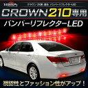 クラウン 210系 適合 LED リアバンパー リフレクター LED 2個1セット 純正では光らない、リフレクターがポジション・ブレーキ連動で2段階点灯!TOYOTA CROWN