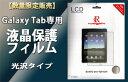 【レジ横数量限定処分価格】Galaxy Tab(SC-01C) P1000専用液晶保護フィルム 2枚セット