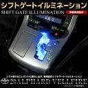 トヨタ 20系アルファード・ヴェルファイア専用(ハイブリッド除く)シフトゲートイルミネーション(シフトレバー シフトノブ)LED ライト イルミネーション ALPHARD VELLFIRE