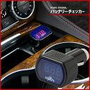 ユアーズオリジナルデジタル電圧計/バッテリーチェッカー12V車専用!シガーソケット用/バッテリー点検