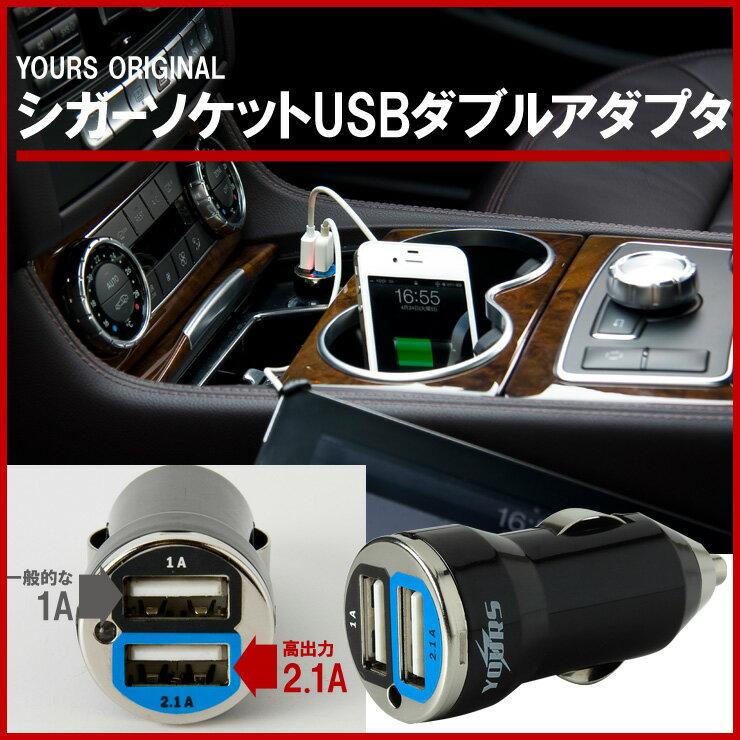 シガーソケットUSB ダブルアダプター 2連 2ポート 2.1A 12V車専用 ユアーズオ…...:atv-yours:10001588