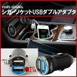 シガーソケットUSB ダブルアダプター 2連 2ポート 2.1A 12V車専用 ユアーズオリジナル iPhoneやスマートフォン、iPadを車で充電!