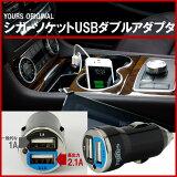 シガーソケットUSB ダブルアダプター 2連 2ポート 2.1A 12V車専用 ユアーズオリジナル スマートフォン、タブレットを車で充電!