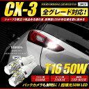 CX-3 専用 T16専用 50W バックランプLED バル...