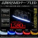 LEDテープ 120cm 高輝度SMD 防水 選べる5色(白 青 赤 黄 紫) 超強力3M製両面テープ 極薄正面超発光 LED (SMD)60個[02P03Dec16]
