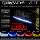 LEDテープ 120cm 高輝度SMD 防水 選べる5色(白 青 赤 黄 紫) 超強力3M製両面テープ 極薄正面超発光 LED (SMD)60個