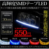 LEDテープ 30cm 高輝度SMD 防水 選べる5色(白 青 赤 黄 紫) 超強力3M製両面テープ 極薄正面超発光 LED (SMD)15個