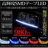 LEDテープ 60cm 高輝度SMD 防水 選べる5色(白 青 赤 黄 紫) 超強力3M製両面テープ 極薄正面超発光 LED (SMD)30個【商品到着後レビューを書く事を前提に】