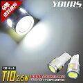 [RSL]T10 2.5W パワーLED ウェッジ球 ホワイト 2個1セット 楽天最安値に挑戦!!【ポジション・ライ...