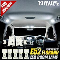 [RSL]【あす楽対応】エルグランド E52 専用設計 LED ルームランプ セット【減光調整付き】N<strong>ISSA</strong>N ELGRAND 【専用工具付】