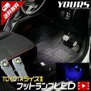 [RSL]トヨタ ライズ専用 LEDフットランプ 【全2色:ブルー/ホワイト】専用設計 TOYOTA RAIZE LED カプラーオンで取付可能 簡単取付