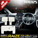 [RSL]【あす楽対応】ライズ 専用設計 LEDルームランプセット 減光調整機能 トヨタ RAIZE 室内灯 LED 車種専用【専用工具付】