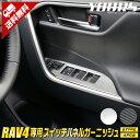 RAV4 専用 メッキ ガーニッシュ パーツ アクセサリー スイッチパネルガーニ