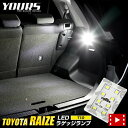 [RSL]ライズ専用 LED ラゲッジランプ [単品] RAIZE トヨタ ラゲッジ ラゲージ LED