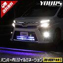 [RSL]【あす楽対応】80ヴォクシー後期専用 バンパー内LEDイルミネーション【全2色】ホワイト ブルーグリル LED イルミネーション カスタム トヨタ TOYOTA