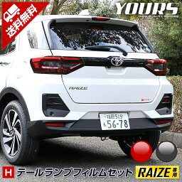 [H]ライズ専用 RAIZE <strong>テールランプ</strong><strong>フィルム</strong> 4PCS 【全2色】裏面シール テール レッド <strong>スモーク</strong> LED TOYOTA <strong>フィルム</strong> カッティング