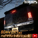 ヴォクシー 80系 後期 専用 LED ハイマウントポジション化キット 減光調整機能付き VOXY 送料無料 ユアーズ YOURS ポジション リア ブレーキ トヨタ TOYOTA