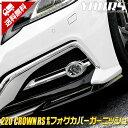RSL 【あす楽対応】220クラウン RSグレード専用 フォグカバーガーニッシュ 6PCS 高品質ABS採用 メッキ ガーニッシュ ドレスアップパーツ CROWN FOG 220 カバー 新車 TOYOTA トヨタ