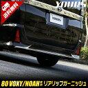 ヴォクシー ZS・ノアSi 専用 80系 リアリップガーニッシュ 3PCS 前期後期 適合 VOXY NOAH メッキ パーツ TOYOTA カスタム ドレスアップ[2]