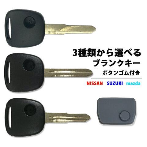 3種類から選べる 高品質 ブランクキー 日産 ピノ 1穴 ボタンゴム付き ワイヤレスボタン スペア キー カギ 鍵 純正代替品 割れ交換に キーレス 合鍵 NISSA ニッサン