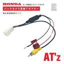 ホンダ 純正 バックカメラ変換アダプター フィット H25.9〜 GK3 GK4 GK5 GK6 配線 接続ケーブル RCA013H 同機能製品