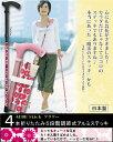 《送料無料》オーブステッキ フラワー(折りたたみ杖/日本製)杖 ステッキ おしゃれなデザイン ポップ 花 機能的 若い