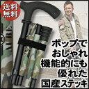 《送料無料》オーブステッキ ミリタリー(折りたたみ杖/日本製)杖 ステッキ おしゃれなデザイン ポップ 迷彩 クール かっこいい カモフラージュ 機能的 若い