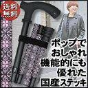 《送料無料》オーブステッキ クラッシックフラワー(折りたたみ杖/日本製)杖 ステッキ おしゃれなデザイン レース 機能的 花 若い