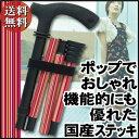 《送料無料》オーブステッキ ストライプ(折りたたみ杖/日本製)杖 ステッキ おしゃれなデザイン ポップ 機能的 若い