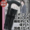 《送料無料》オーブステッキ シンプル(折りたたみ杖/日本製)杖 ステッキ おしゃれな 機能的 若い