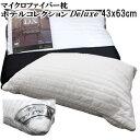洗える枕 ダクロン マイクロわた 枕 ホテルコレクションDX 43×63cm【P2】
