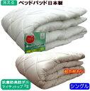 ベッドパッド シングル テイジン マイティトップ ベッドパッド ベッドパット 日本製【P2】