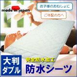 【日本製 大判ダブルサイズ 防水シーツ・おねしょシーツ 180X145cm【10P01Mar15】