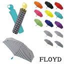 折りたたみ傘 クニルプス knirps 送料無料 ワンタッチ 自動開閉 FLOYD Duomatic 7本骨 折りたたみ傘