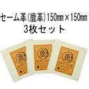 送料無料 ポッキリ シリコン加工 セーム革 鹿革 150mm×150mm 3枚セット キョンセーム