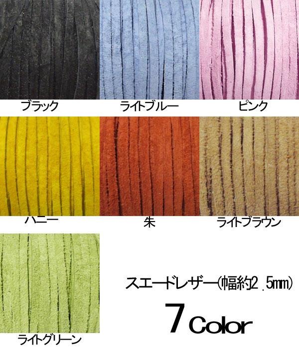 リアルレザー・長巻スエード/5cm単位【太さ:約2.5mm】7カラー