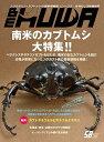 送料無料!BE-KUWA58号 ビークワ58号 むし社発行 絶版新品