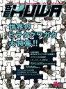 ポイント3倍!送料無料★代引き不可 ビークワ76号 BE-KUWA76号最新刊号!7月10日発売予定