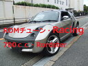 MCCスマート700ccロードスター171-ecu ROMチューン【Racing】