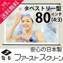 プロジェクタースクリーン80インチ (4:3)タペストリー式 HS-80ホワイトマットスクリーン 安心の日本製