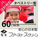 プロジェクタースクリーン60インチ (16:9)タペストリー式 HS-60Wホワイトマットスクリーン日本製
