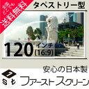 プロジェクタースクリーン120インチ (16:9)タペストリー式 HS-120Wホワイトマットスクリーン日本製