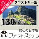 プロジェクタースクリーン130インチ (16:9)タペストリー式 HS-130Wホワイトマットスクリーン日本製