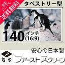 プロジェクタースクリーン140インチ(16:9)タペストリー式 HS-140Wホワイトマットスクリーン日本製