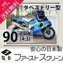 プロジェクタースクリーン90インチ (4:3)タペストリー式 HS-90ホワイトマットスクリーン日本製