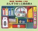 教科書「東京書籍」に対応 さんすうせっと総合版A(セット内容13点)