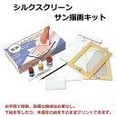 【孔版 サン描画技法】シルクスクリーンセット サン描画キット