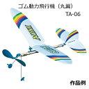 とばしてあそぼう!ゴム動力飛行機(丸翼)TA-06