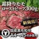 黒毛和牛 霜降りモモ ローストビーフ 300g メス牛 A4〜A5ランク ソース付 冷蔵便 ブロックでお届け 10800円以上お買い上げで送料無料