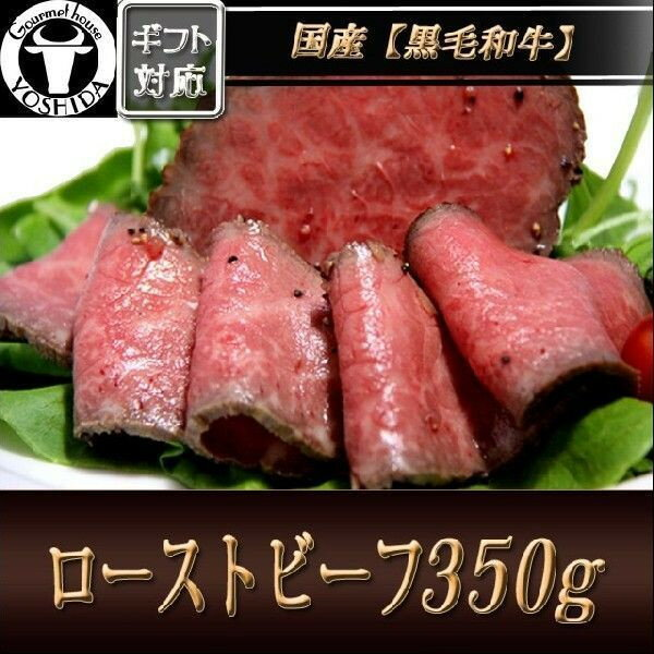 【父の日ギフト】黒毛和牛 ローストビーフ350g ソース付き ブロック 冷蔵便でお届け プ…...:auc-298-yoshida:10000066